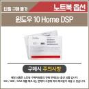 윈도우10 HOME DSP설치 (15UD590-GX30K 전용)