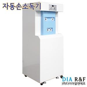 다이아RF 국산 DIA C-1004 자동손소독기 대인소독기