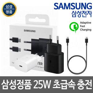 삼성정품 25W PD 고속충전기 세트 갤럭시노트20