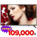 32인치TV HDTV 중소기업TV 텔레비전 LED TV 삼성패널