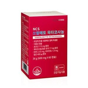 쏘팔메토 옥타코사놀 1박스 (2개월분)
