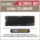 NVME 1TB 교체 (레노버 T14전용)