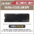 NVME 512GB 교체 (레노버 T14전용)