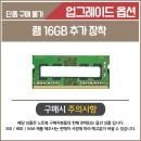 램 16GB 추가 (레노버 T14전용)
