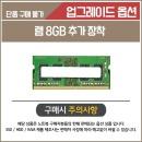 램 8GB 추가 (레노버 T14전용)