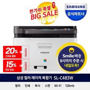 SL-C483W 토너포함 컬러레이저복합기/프린터기 ST