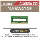 램 8GB추가 (총16GB) (15U490-GA76K 전용)