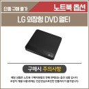 LG 외장형 DVD 멀티 (15U40N-GR36K 전용)