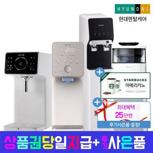 현대렌탈케어/정수기/비데/공기청정기/상품권25만증정