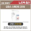 오피스 스튜던트 2019 (15U40N-GR36K 전용)