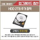 HDD 2TB 추가 (15U40N-GR36K 전용)