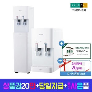 현대렌탈케어/지하수냉온정수기/상품권20만증정