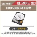 HDD 500GB 추가 (15U40N-GR36K 전용)