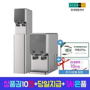 현대렌탈케어/살균냉온정수기/현대큐밍/상품권10만