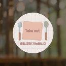 테이크아웃 음식점 매장 카페 포장 포맥스 샘플 04