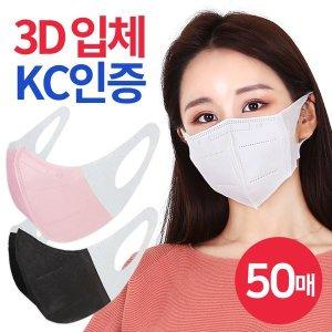 (케이에스몰)  무료배송  3D 입체 3중필터 일회용 마스크 (50매) 블랙 화이트 핑크  대형마스크 3D마...