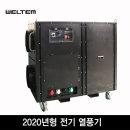 핫센 전기열풍기 WFHE-60 산업용 공업용 공장 난방기