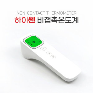 하이쎈 비접촉온도계 오차범위 0.1도 고감도 하이쎈서
