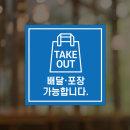 테이크아웃 음식점 매장 카페 포장 포맥스 샘플 01