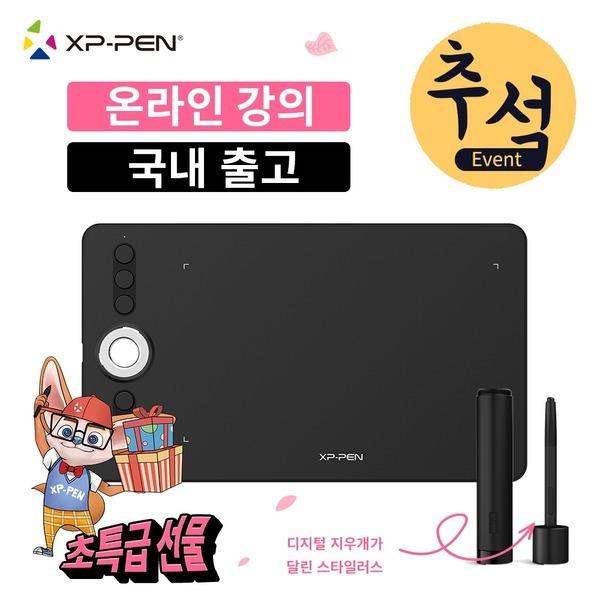 XP-Pen Deco 02 정품 전문가용 타블렛 태블릿 엑스피펜