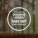 테이크아웃 음식점 매장 카페 포장 투명스티커 샘플 06
