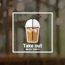테이크아웃 음식점 매장 카페 포장 투명스티커 샘플 02