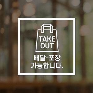 테이크아웃 음식점 매장 카페 포장 투명스티커 샘플 01
