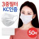 국내배송 3중필터 일회용 마스크(50매) 화이트