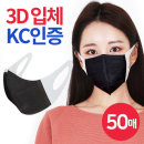 3D 입체 3중필터 일회용 마스크 (50매) 블랙 덴탈용