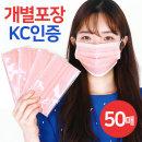 (개별포장) 3중필터 일회용 마스크(50매) 핑크