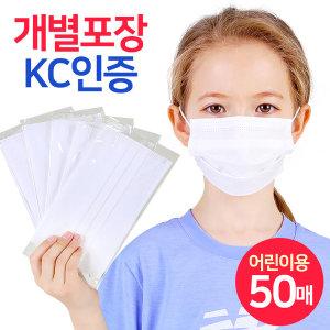 (개별포장) 어린이 일회용마스크 CD01 화이트 (50매)