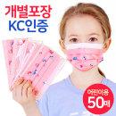 (개별포장) 어린이 일회용마스크 CD02 머쉬룸 (50매)