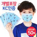 (개별포장)어린이 일회용마스크 CD03팬더스카이(50매)