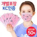 (개별포장) 어린이 일회용마스크 CD04 팬더핑크(50매)
