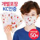 (개별포장) 어린이 일회용마스크 CD05 퍼피 (50매)
