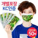 (개별포장) 어린이 일회용마스크 CD06 밀리터리(50매)