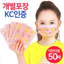 (개별포장)어린이 일회용마스크 CD07스마일피치(50매)