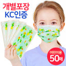 (개별포장) 어린이 일회용마스크 CD09 선인장 (50매)