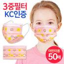 어린이 일회용마스크 CD17 스마일피치 (50매) 소형