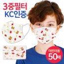 (벌크포장) 어린이 일회용마스크 CD15 퍼피 (50매)