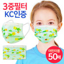 (벌크포장) 어린이 일회용마스크 CD19 선인장 (50매)