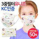 (벌크포장) 어린이 일회용마스크 CD21 유니콘 (50매)