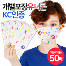 (개별포장) 어린이 일회용마스크 CD31 유니콘 (50매)