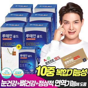 루테인골드 30캡슐x6박스+본품1박스(총7개월분)+쇼핑백