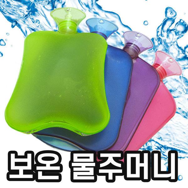 보온물주머니/온열팩/찜질팩/물주머니/핫팩