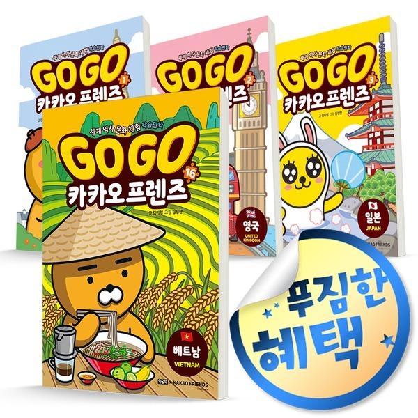 쿠폰할인+사은품) GoGo 고고 카카오 프렌즈 1-16 권 선택구매 / 베트남 브라질 그리스 한국 프랑스 영국