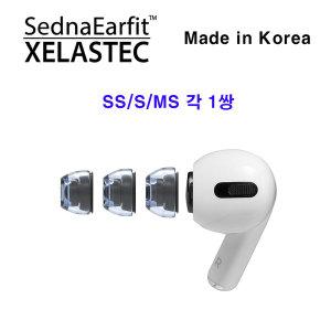 아즈라 세드나 셀라스텍 에어팟 전용 - SS/S/MS 각1쌍