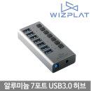 WIZ-H72S 알루미늄 7포트 USB3.0 허브 데이터+충전