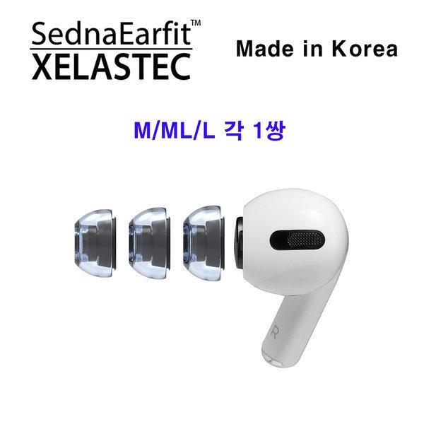 아즈라 세드나 셀라스텍 에어팟 전용 - M/ML/L 각1쌍