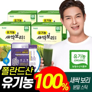 새싹보리 분말 스틱x4박스+FOS4000 유산균/28-29일배송